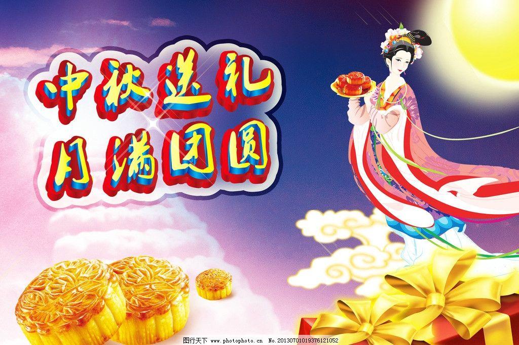 中秋节图片,中秋节素材下载 中秋送礼 月满团圆 月亮
