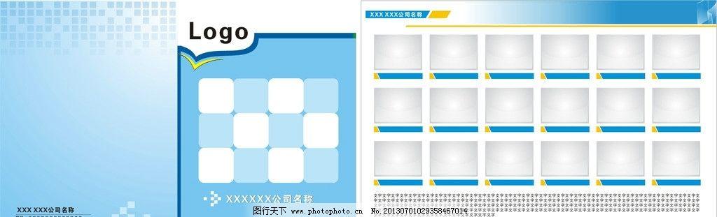 册子封面 画册 蓝色封面 蓝色底色 册子排版 册子样式 画册版面 画册