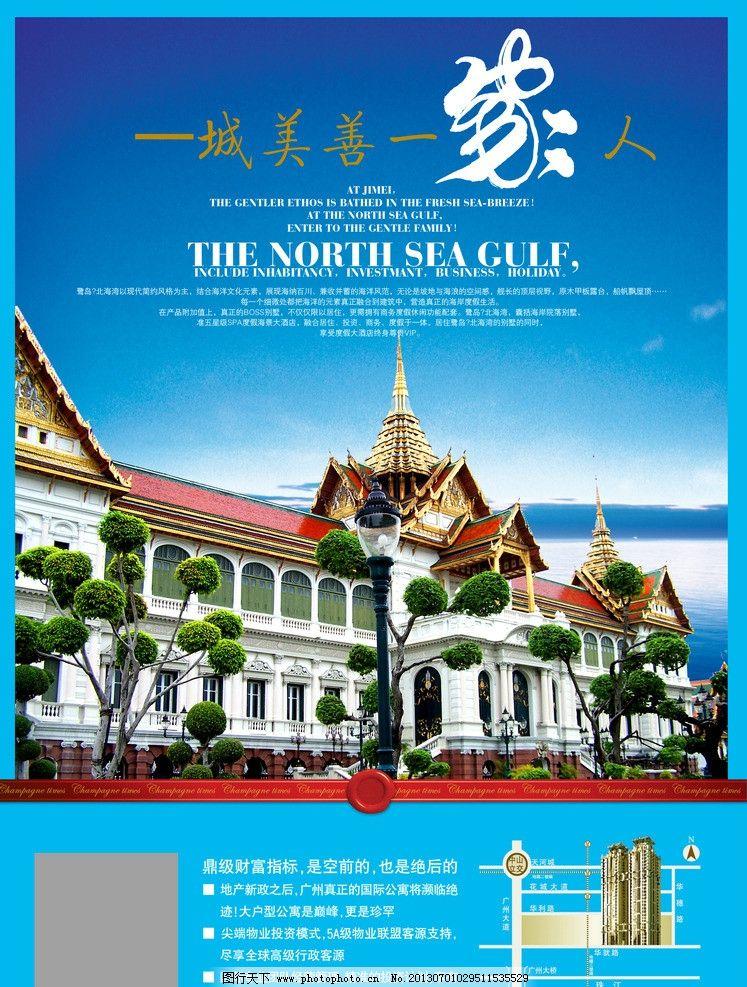 房地产别墅海报 房地产 别墅 欧式 蓝天背景 高级社区 房地产广告