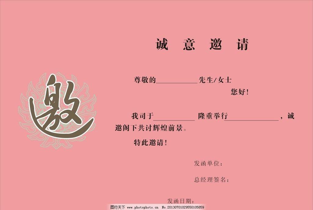 邀请函 正式邀请函 酒会 酒会邀请函 邀艺术字 矢量图片