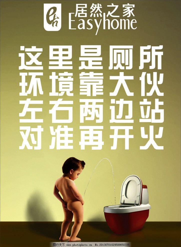 厕所标语 小孩 马桶 撒尿 厕所      广告设计 矢量 cdr