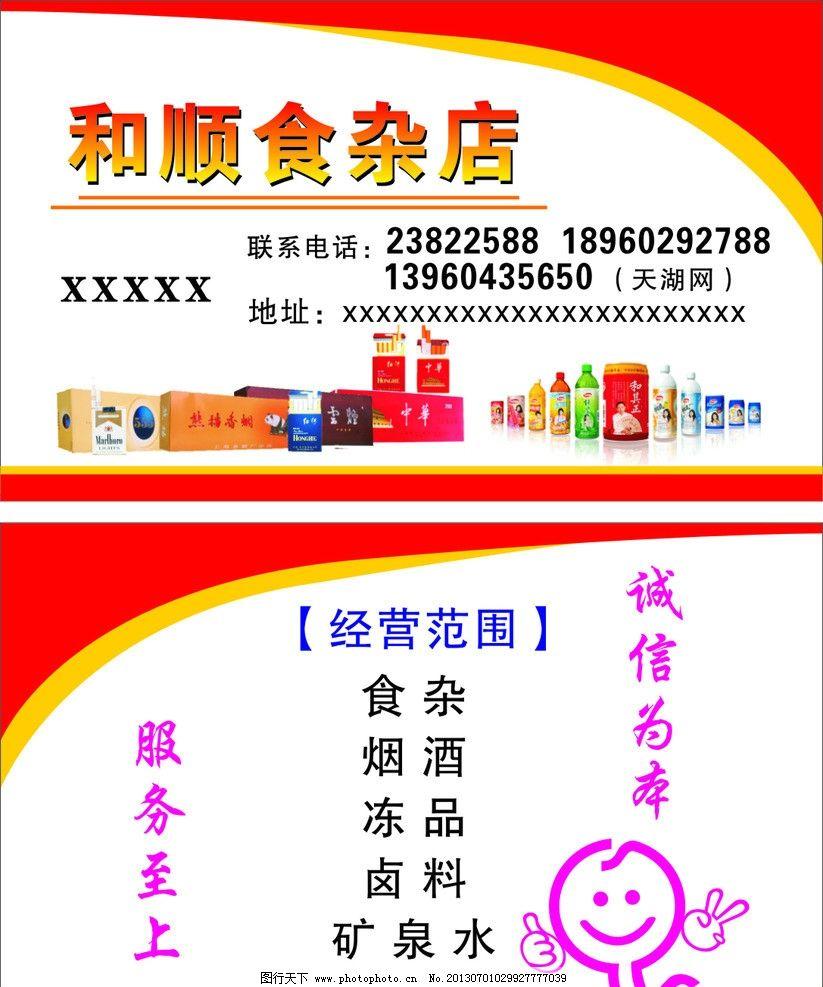 食杂店 名片 便利店 烟 酒 饮料 烟酒 可乐 名片卡片 广告设计 矢量