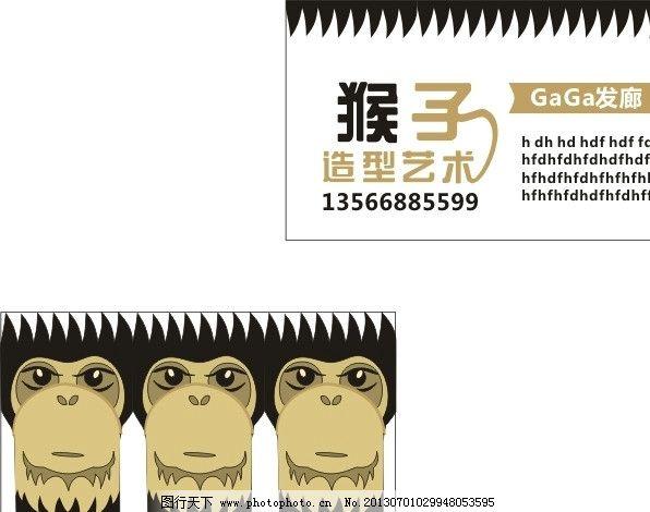 猴子 尾巴 头发 矢量 三个 个性 时尚 简明 名片卡片 广告设计 cdr