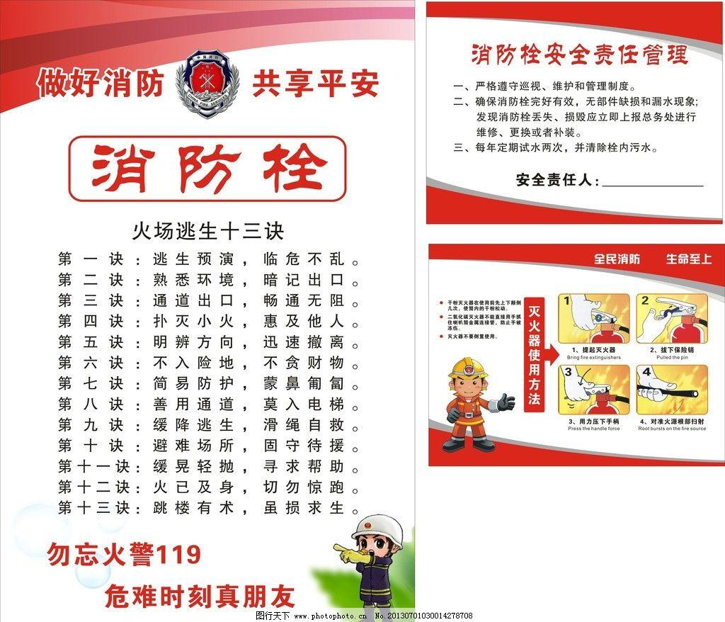 消防 消防栓 逃生 消防员 中国消防警徽 海报设计 广告设计 矢量 cdr