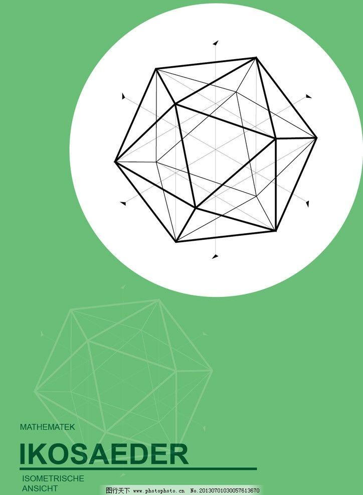 多边形几何设计 设计素材 几何设计 绿色 现代 抽象底纹 底纹边框