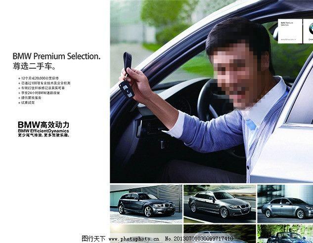 宝马广告 宝马 汽车 豪车 人 帅哥 交车 坐车 开车门 海报设计 广告设