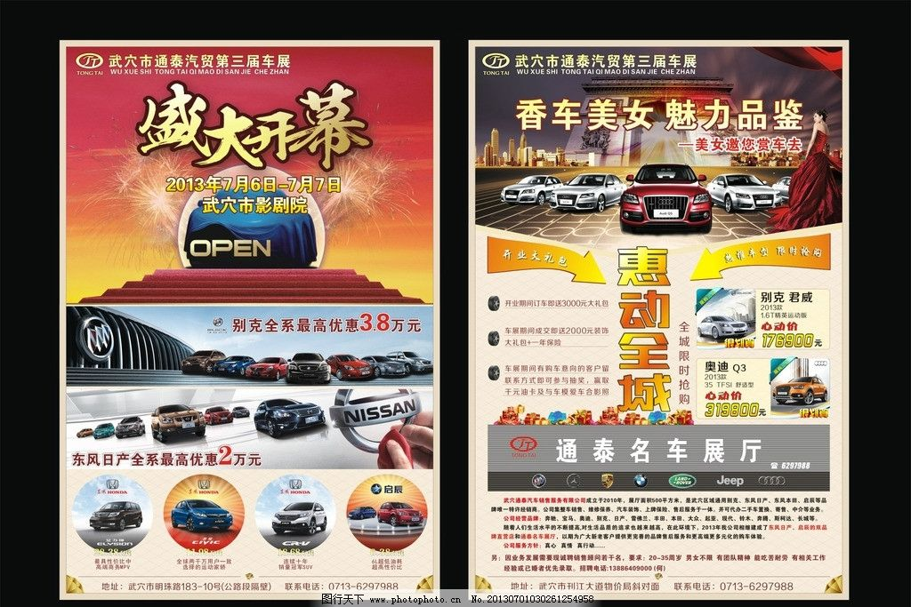 车展活动宣传 别克 东风日产 开业活动宣传单 dm宣传单 广告设计 矢量