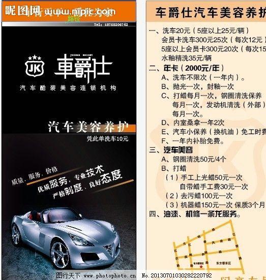 车爵士汽车美容宣传单 车爵士标志 汽车 黑色 汽车养护 dm宣传单 广告