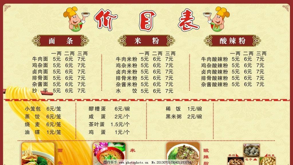 价目表 餐馆 点菜单 面 米线 酸辣粉 包子 蒸饺 底纹 花边 花纹 厨师