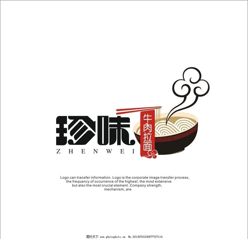 标志设计 logo设 面馆logo图片