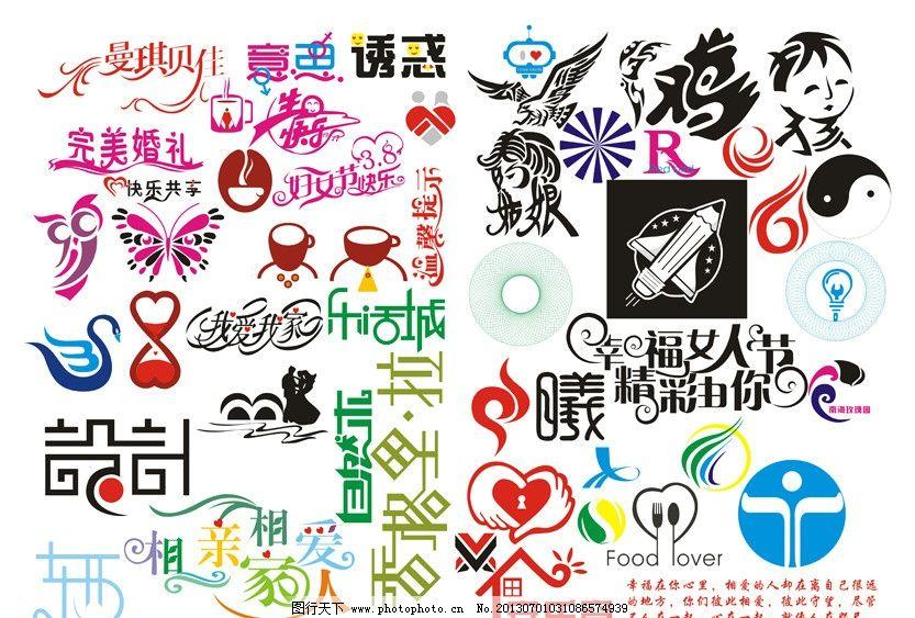 创意变形艺术字体矢量图片