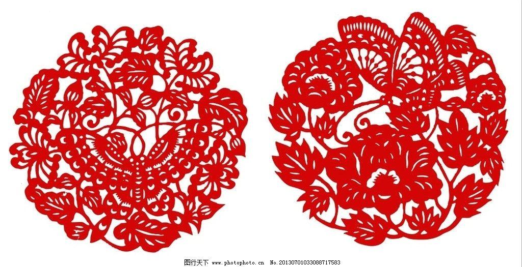 窗花剪纸 蝴蝶 牡丹 叶子 民俗 源文件