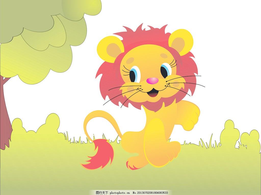 可爱的动物的狮子
