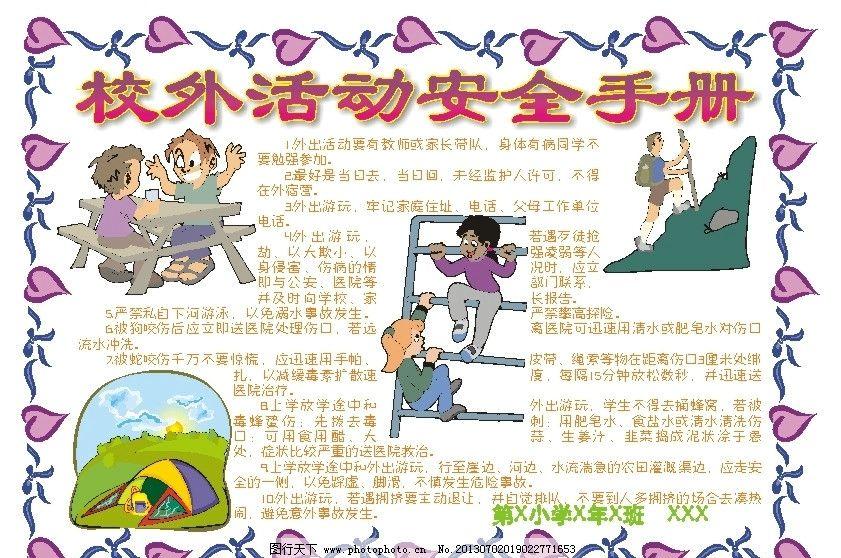 手抄报图片_绘画书法_文化艺术_图行天下图库