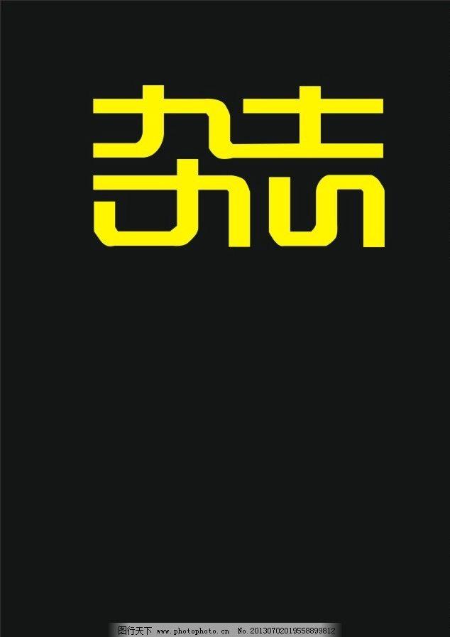 杂志 艺术字 变形字 字体 连体字 矢量
