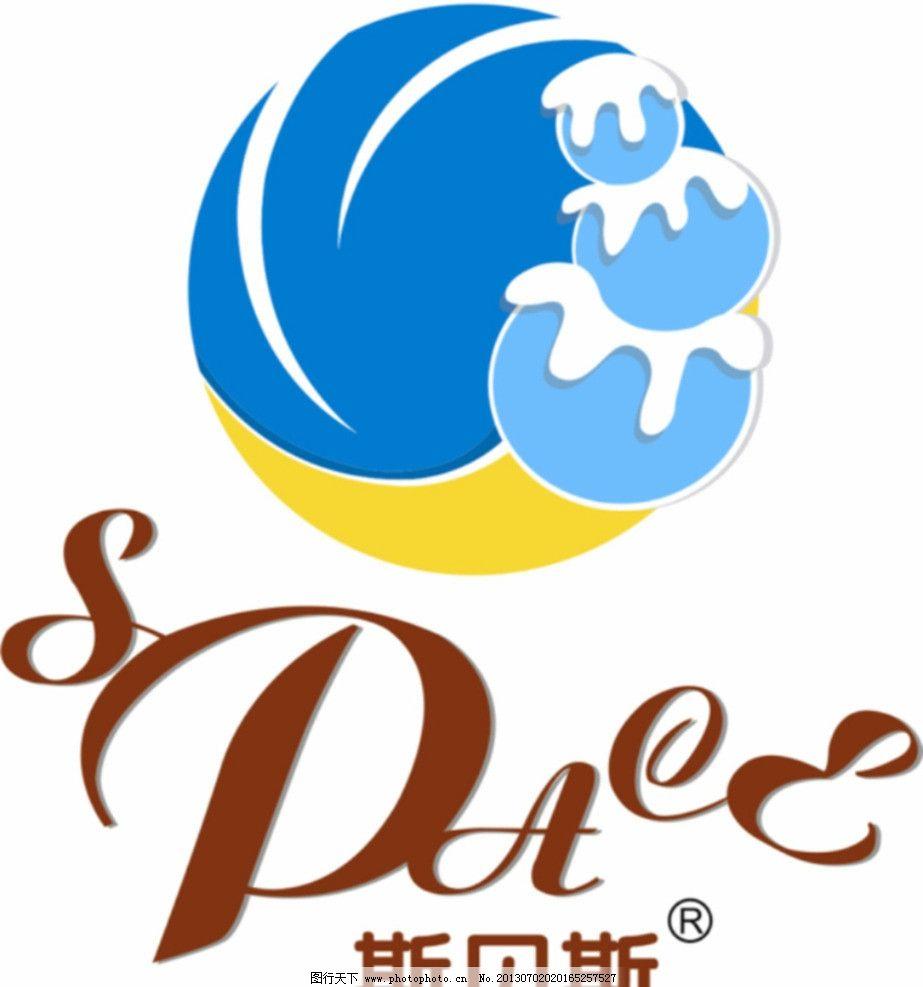斯贝斯冰淇淋 斯贝斯 冰淇淋 魔法 意大利 品牌 其他 标识标志图标图片