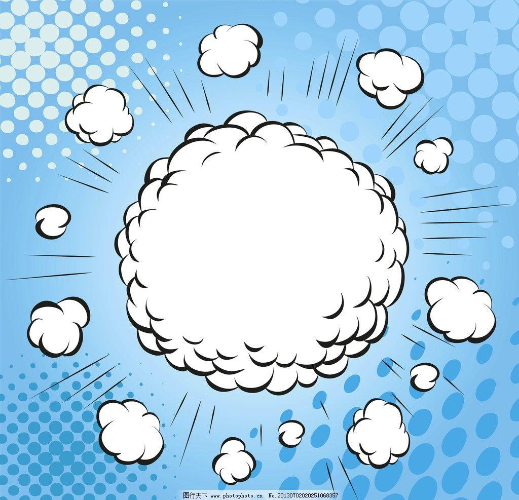 卡通爆炸圖案 爆炸云圖片,矢量圖 設計素材 小心 對話