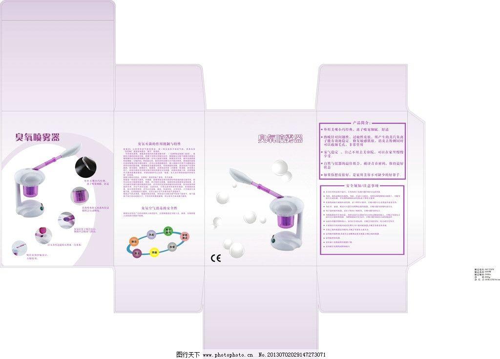 包装盒设计 盒子 电器 美容 刀模 盒子设计 紫色 紫色盒子 粉色