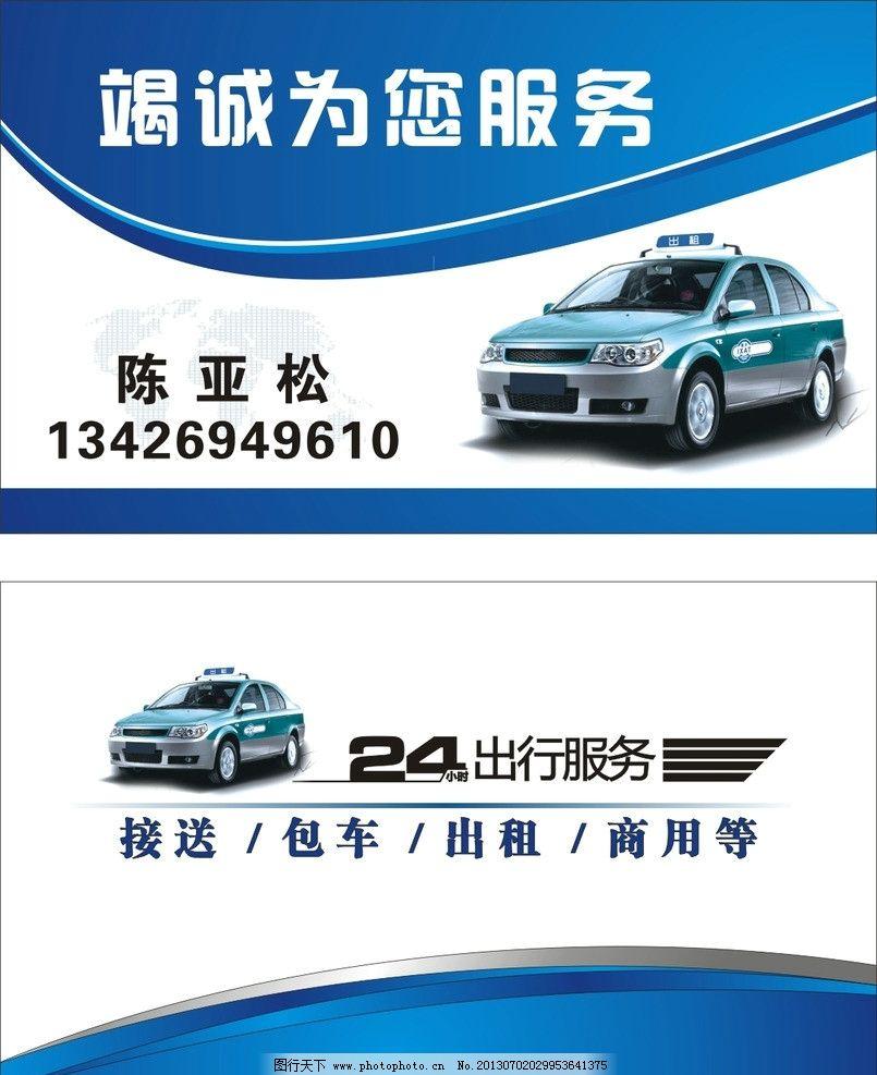 出租车名片 出租车 服名片 名片 卡片 名片卡片 广告设计 矢量 cdr