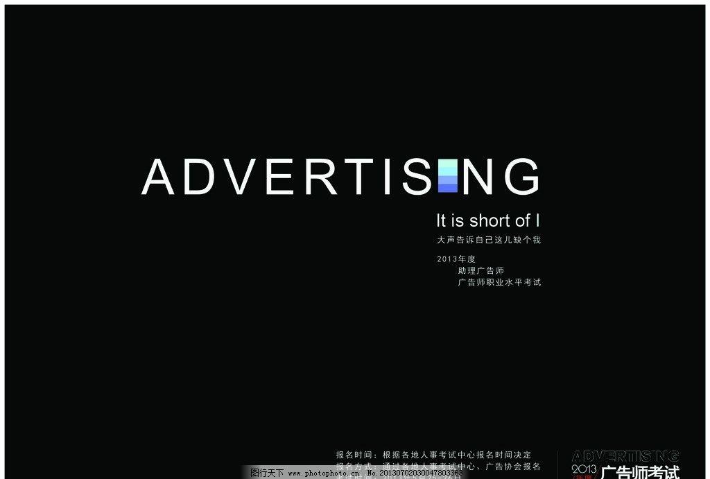 广告师海报设计 黑色背景 大师 老师      海报设计 广告设计 矢量 ai