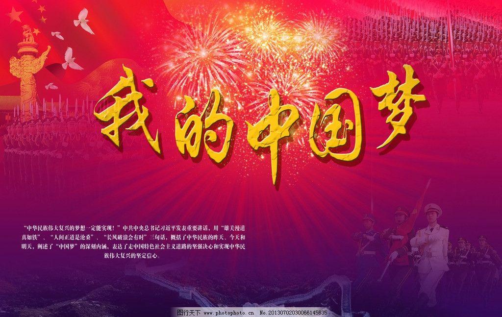 我的中国梦模板下载 海报背景素材 晚会背景模板 展板设计 梦想中国