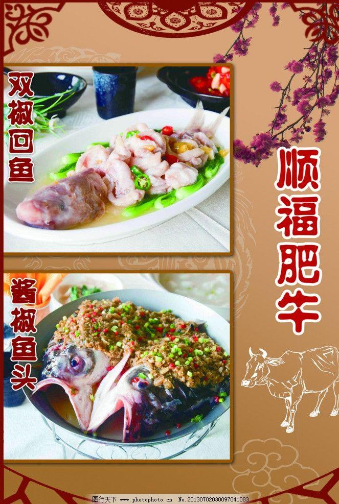 茶艺 餐厅 酒店 菜品 会所 足浴 火锅 价目 桌球 菜品宣传 宣传海报图片