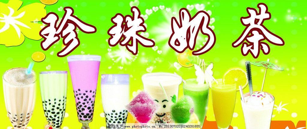 珍珠奶茶 刨冰 海报 奶茶海报素材下载 奶茶海报矢量素材 奶茶海报模板下载