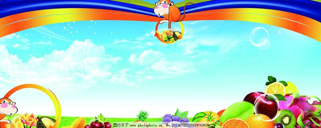 水果 蓝天 动物 白云 彩带 绿地 背景素材 psd分层素材 源文件 300dpi