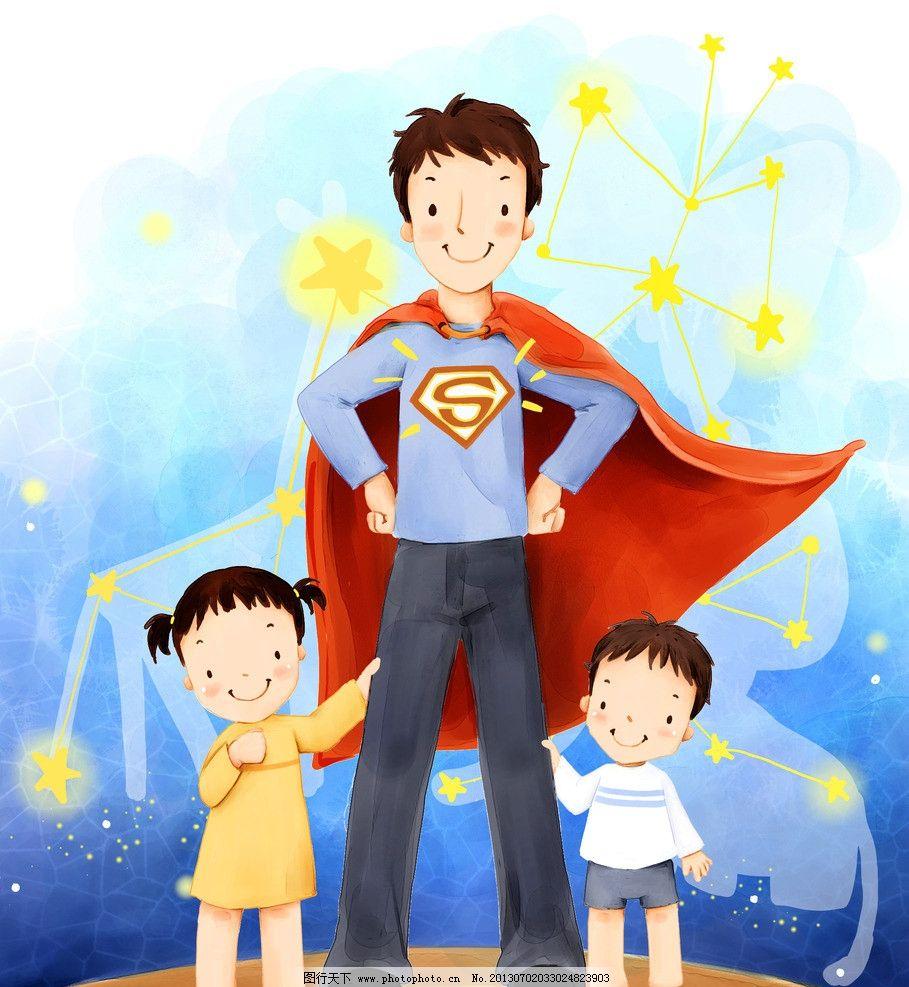 超人爸爸 超人标志 男宝宝 女宝宝 星座 星星 温馨 psd分层素材 源