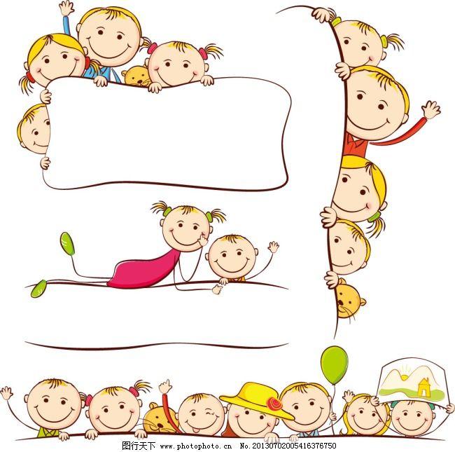 卡通儿童画矢量人物eps儿童简笔画 免费下载 矢量儿童 可爱小人儿