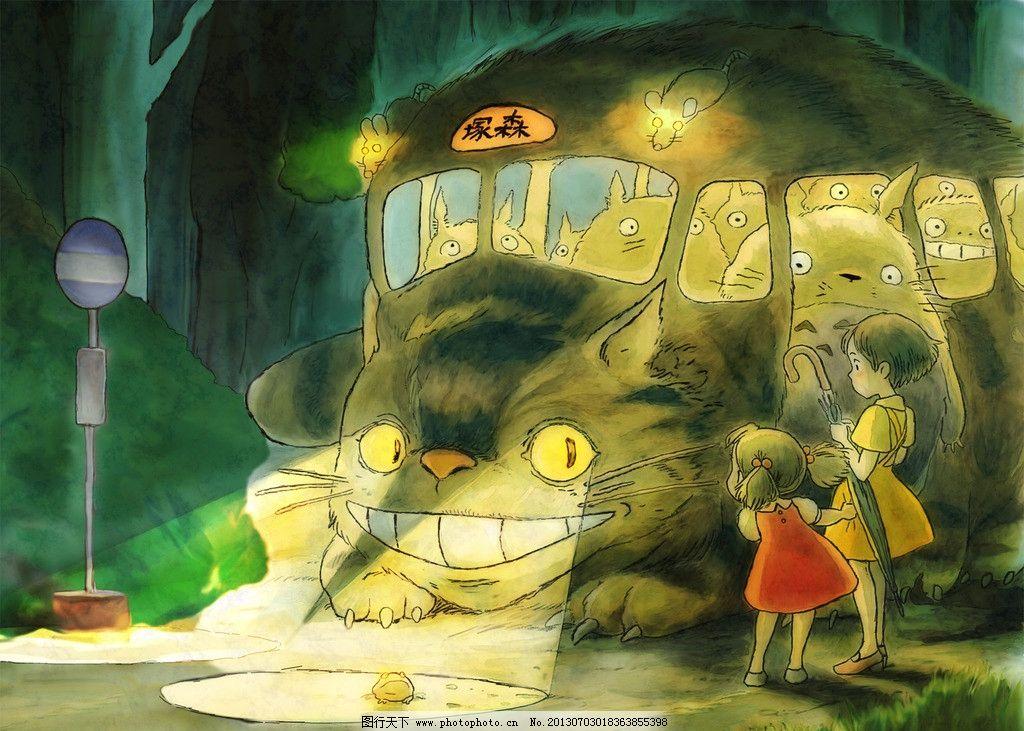 宫崎骏 动漫 手绘 龙猫 人物 动漫人物 动漫动画 设计 100dpi jpg