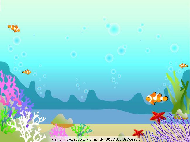 可爱简笔画海底