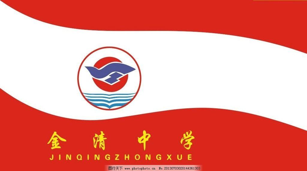 金清中学校旗图片