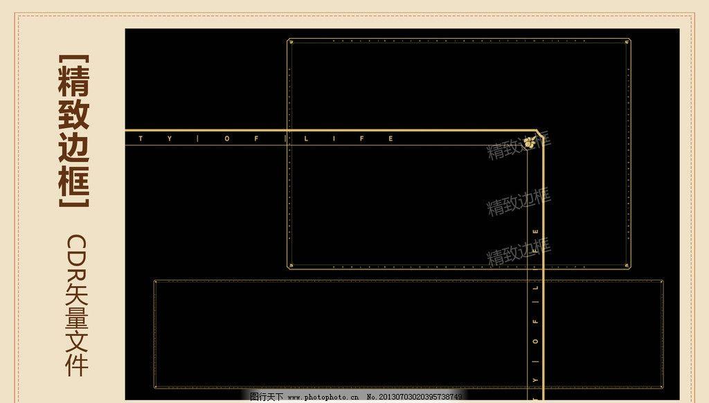 精致边框 展板边框 户外边框 报广边框 房地产边框 字母 花纹