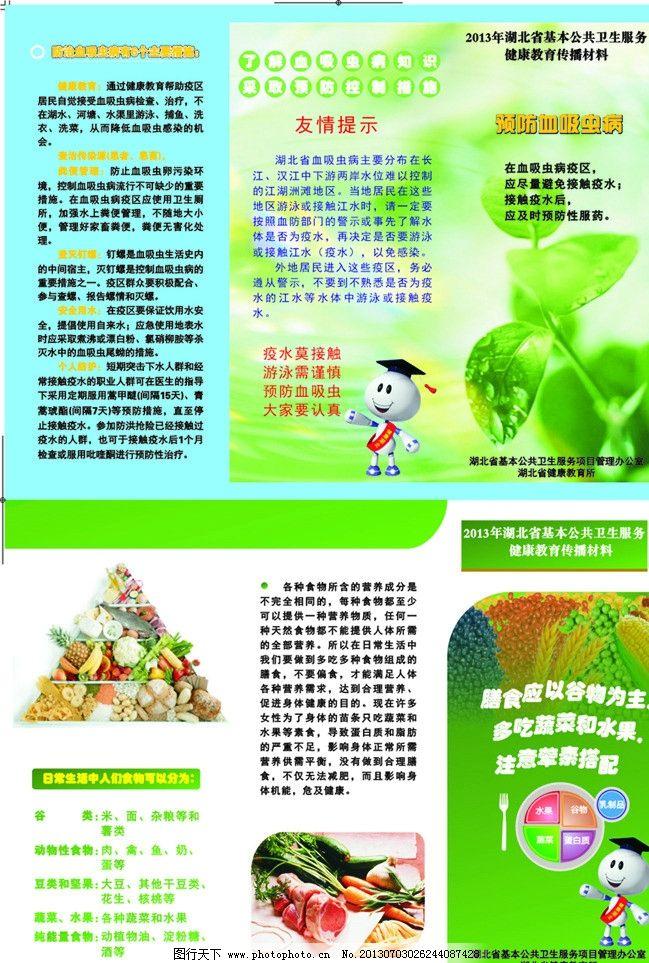 医院三折页 卫生形象 绿色 干净 健康 生活 身体结构 知识 动画任务