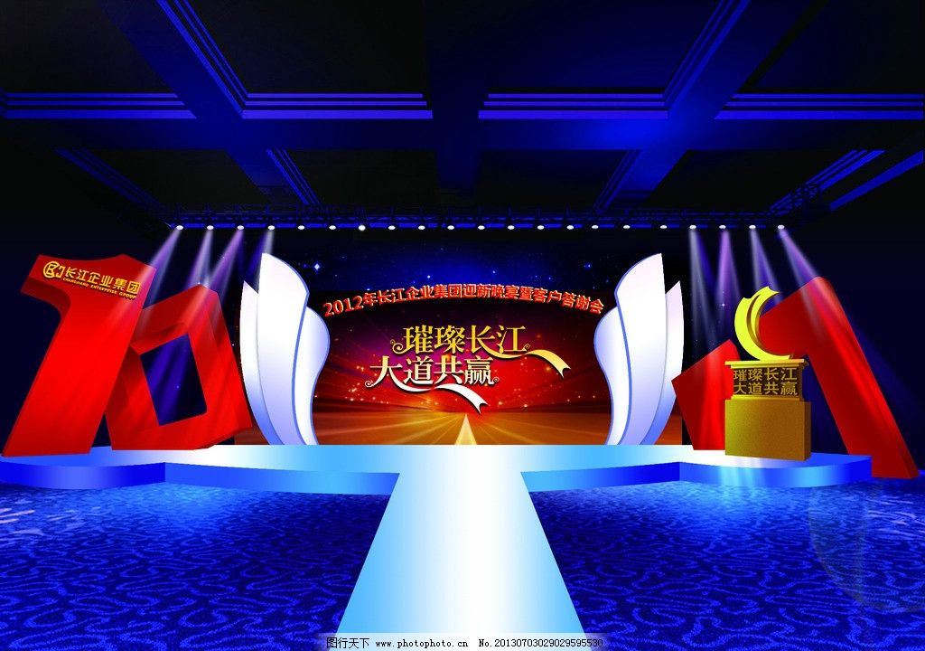 大厅舞台 舞台 一字 10周年 灯光 晚宴 舞台设计 其他设计 环境设计