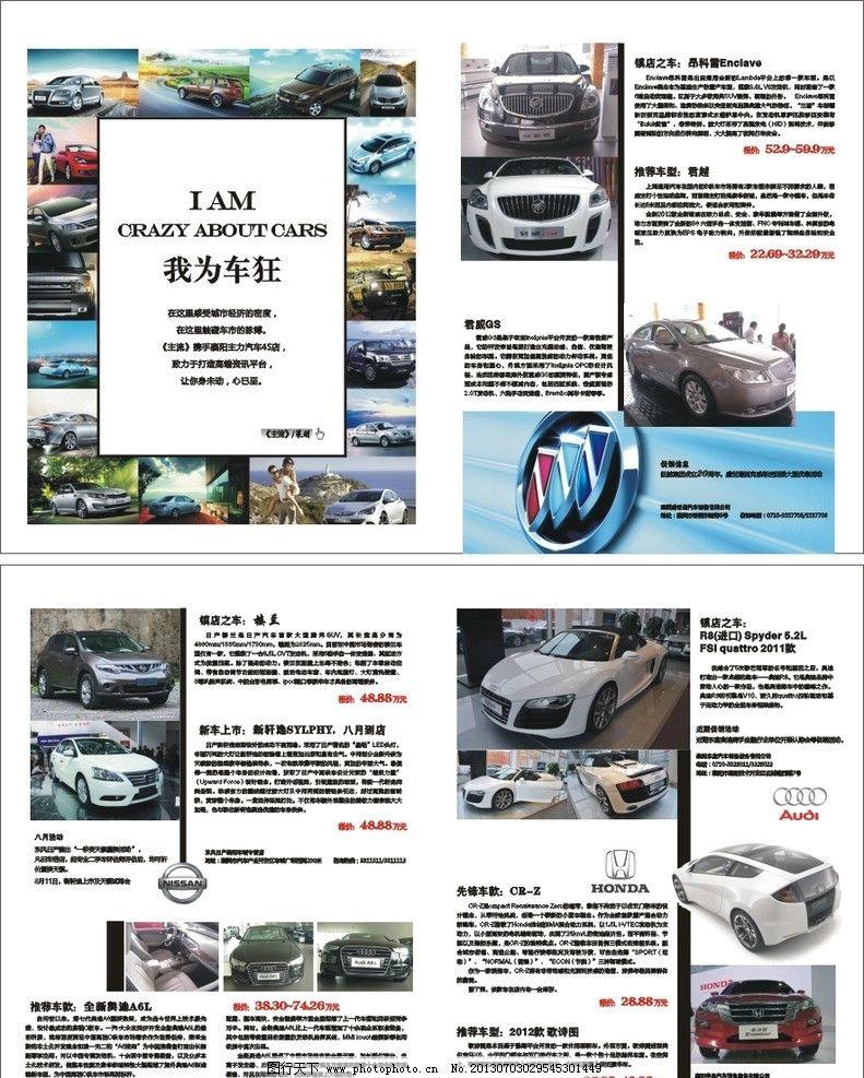 汽车排版 汽车 炫丽 版式 车型介绍 我为车狂 广告设计 矢量 cdr