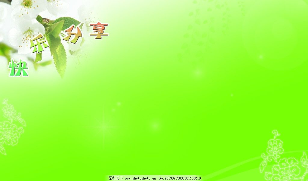 快乐分享海报图片,白色花 绿色背景 清新背景 鲜