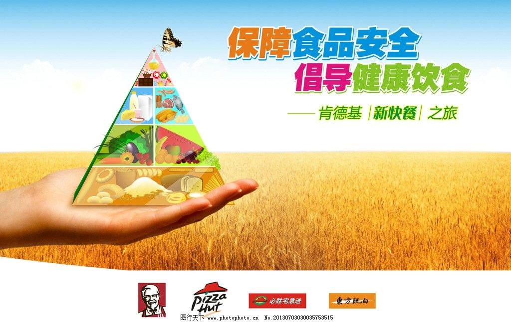 食品安全海報 金黃色 稻田