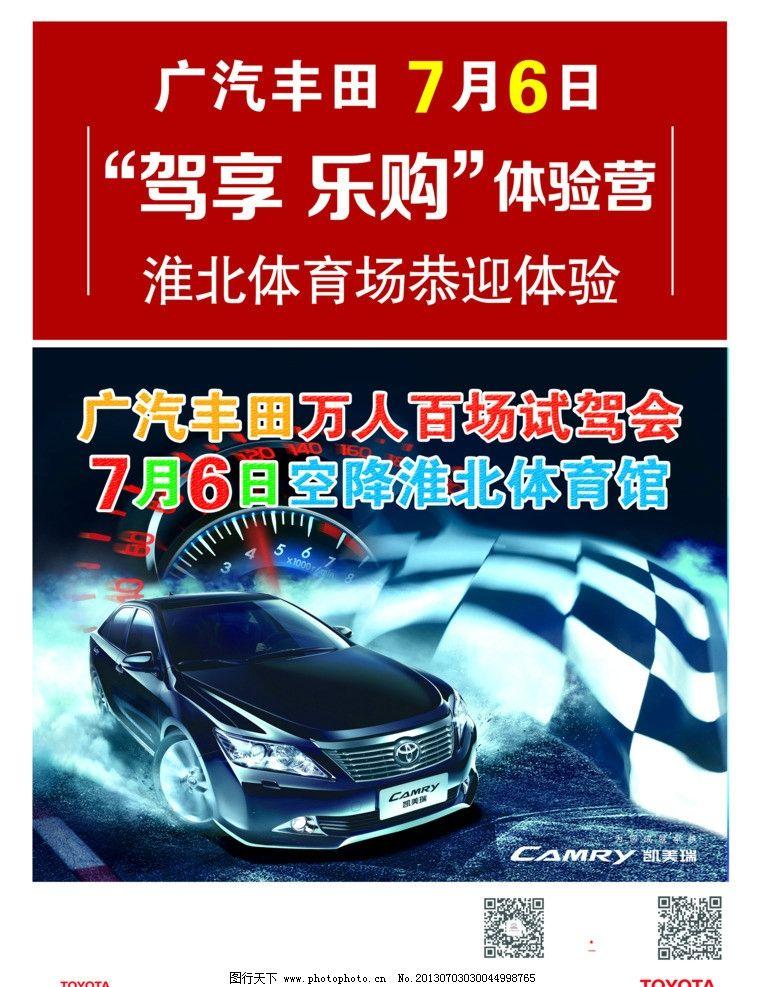 丰田活动 乐购 凯美瑞 海报设计 广告设计模板 源文件