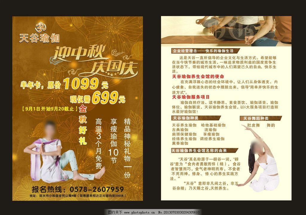 瑜伽a4宣傳單頁設計圖片_展板模板_廣告設計_圖行天下