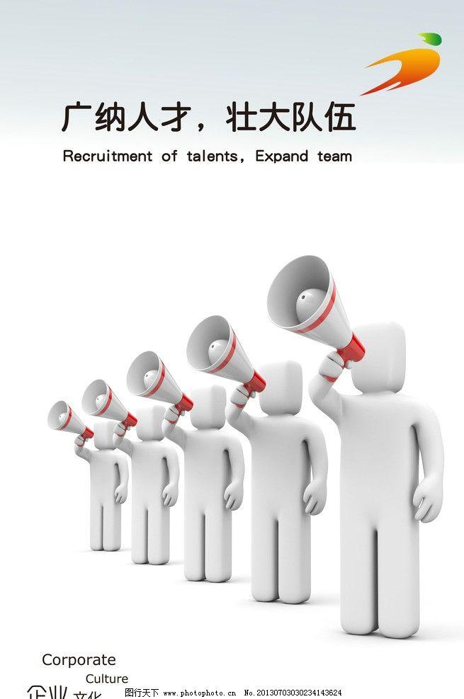 企业文化 展板 励志 3d小白人 职场 展板模板 广告设计模板 源文件
