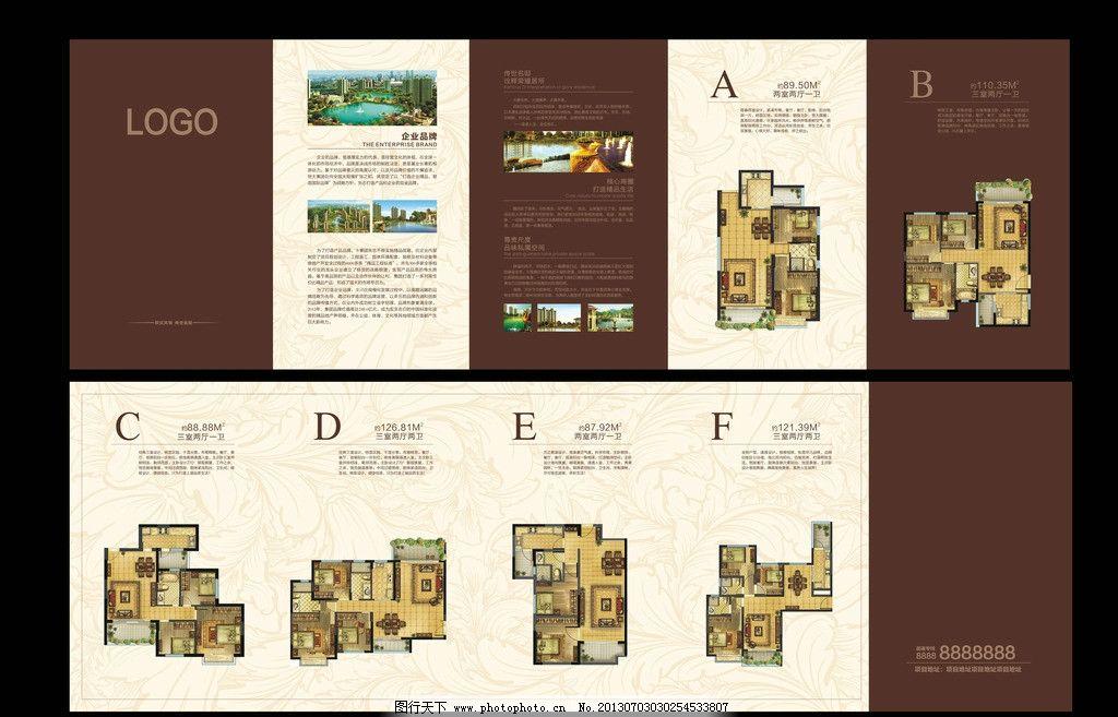 房地产户型折页 房地产折页 地产物料 地产广告 画册 楼书 欧式