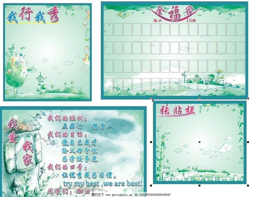 教室美化画面 教室 美化 素材 班训 秀 展板模板 广告设计 矢量 cdr