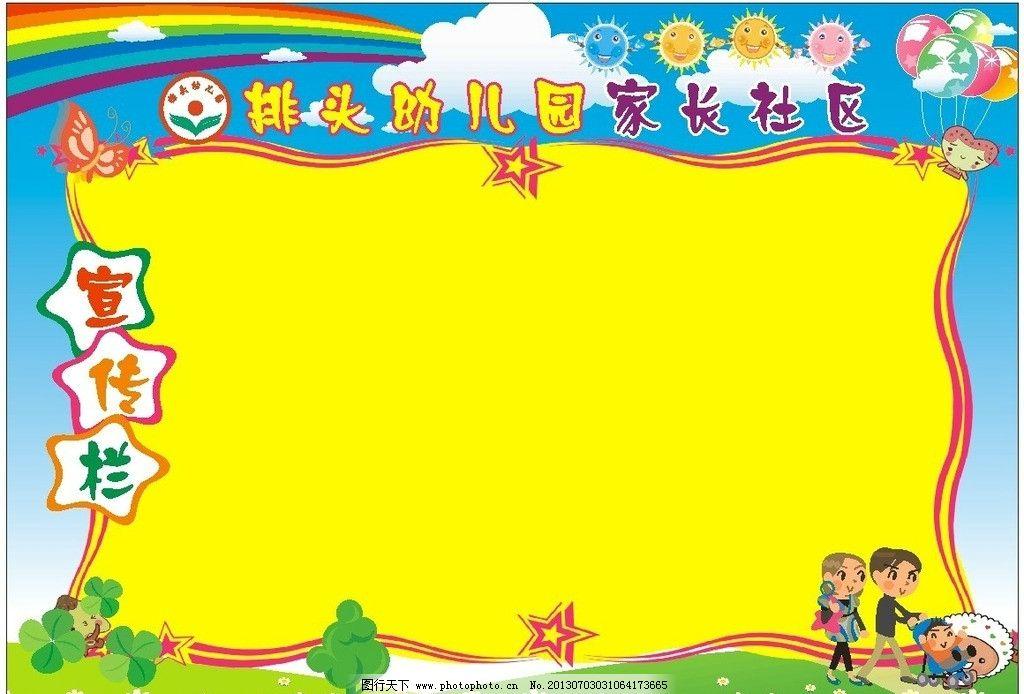 园宣传栏 幼儿园 宣传栏 家长 彩虹 草地 太阳 蓝天 父母 其他设计