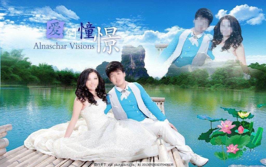 婚纱照模板 蓝天白云 湖水 树木 荷花 人物 婚纱摄影模板 摄影模板 源