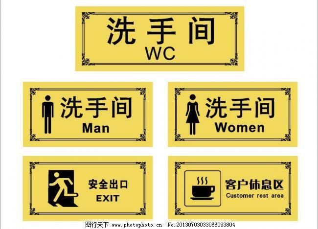 指示牌 安全出口 标牌 标识 标识标志图标 公共标识标志 箭头
