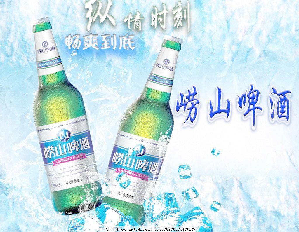 啤酒宣传 啤酒宣传图片免费下载 广告设计模板 源文件 啤酒宣传素材下载