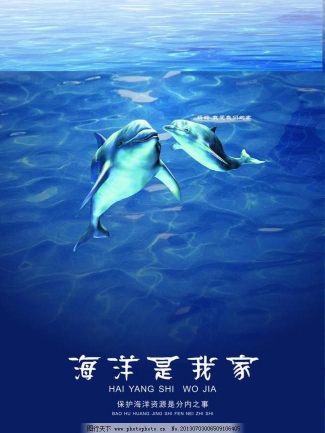 海洋海报 海洋海报图片免费下载 公益 广告设计 海豚 蓝色 洋海报矢量