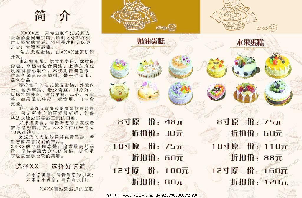 蛋糕店欧式三折页图片
